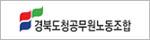경북도청공무원노동조합